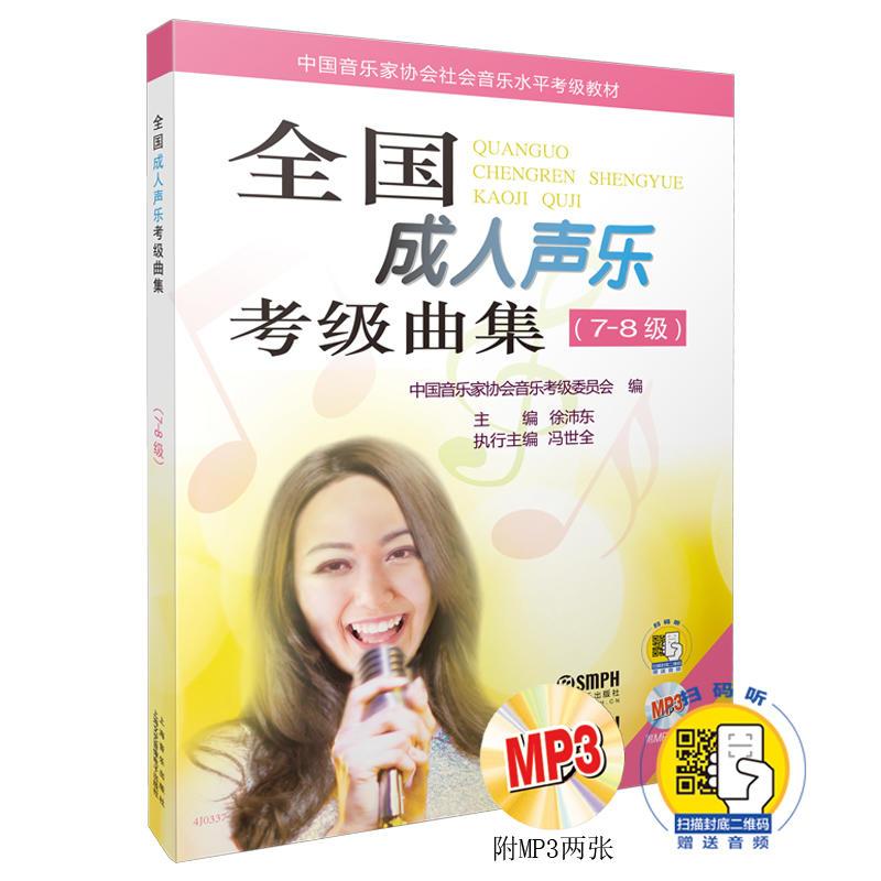 全国成人声乐考级曲集(7-8级)中国音乐家协会社会音乐水平考级教材 附MP3二张(附扫码音频)