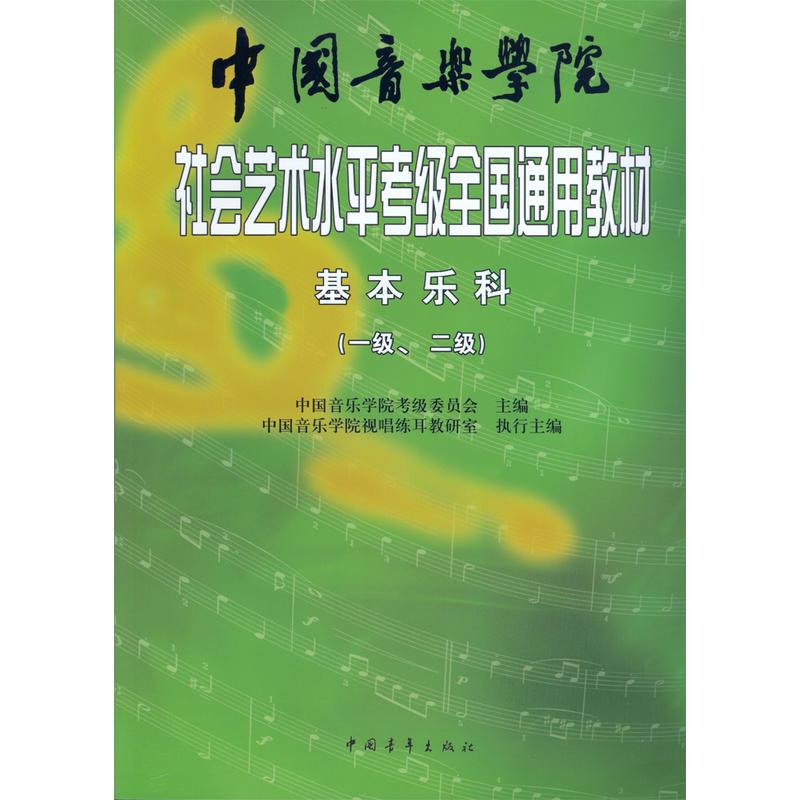 中国音乐学院社会艺术水平考级全国通用教材-基本乐科(一级、二级)