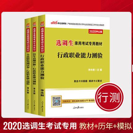 2020年选调生录用考试专用教材+历年真题+全真模拟试卷-行测(共3本)