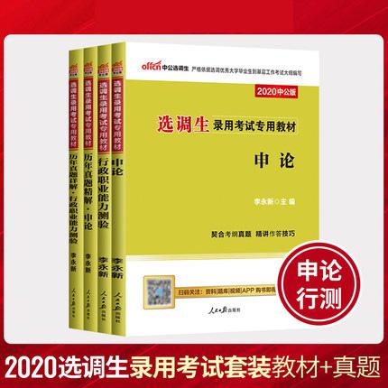 2020选调生录用考试教材+历年真题精解-申论+行测(共4本)