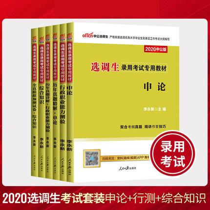 2020选调生录用考试教材+历年真题+全真模拟试卷-申论+行测+综合知识(全套6本)