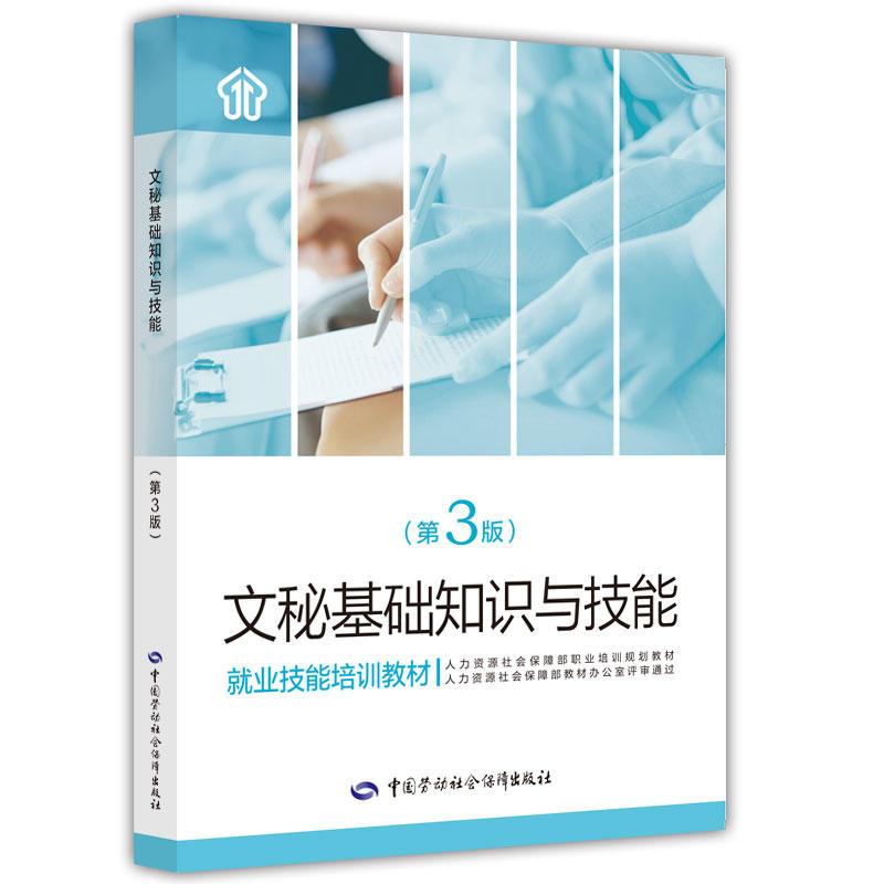 文秘基础知识与技能(第三版)就业技能培训教材