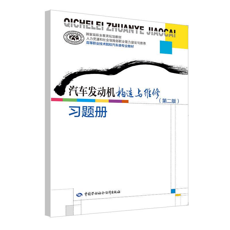 汽车发动机构造与维修(第二版)习题册-高等职业技术院校汽车类专业教材