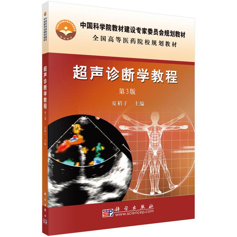 超声诊断学教程-全国高等医药院校规划教材