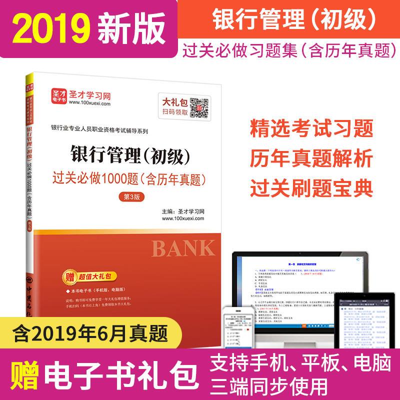 2020银行业专业人员职业资格考试辅导-银行管理(初级)过关必做1000题(含历年真题)第3版