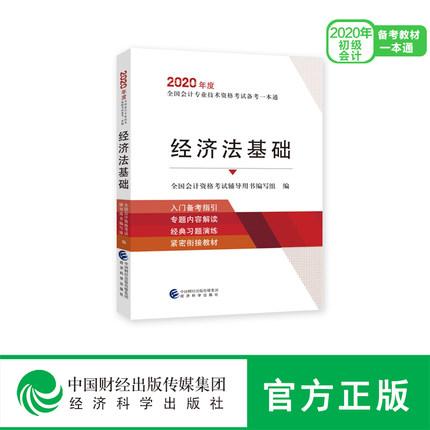 2020年度全国会计专业技术资格考试备考一本通-经济法基础