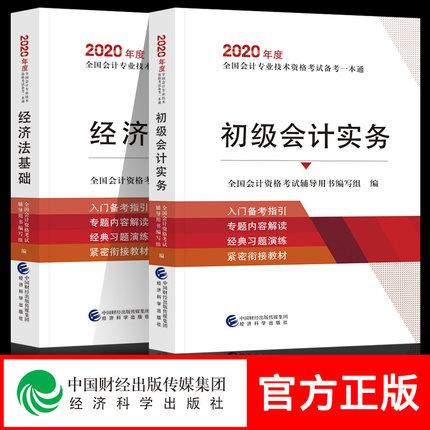 2020年全国初级职称考试备考一本通-初级会计实务+经济法基础(共2本)