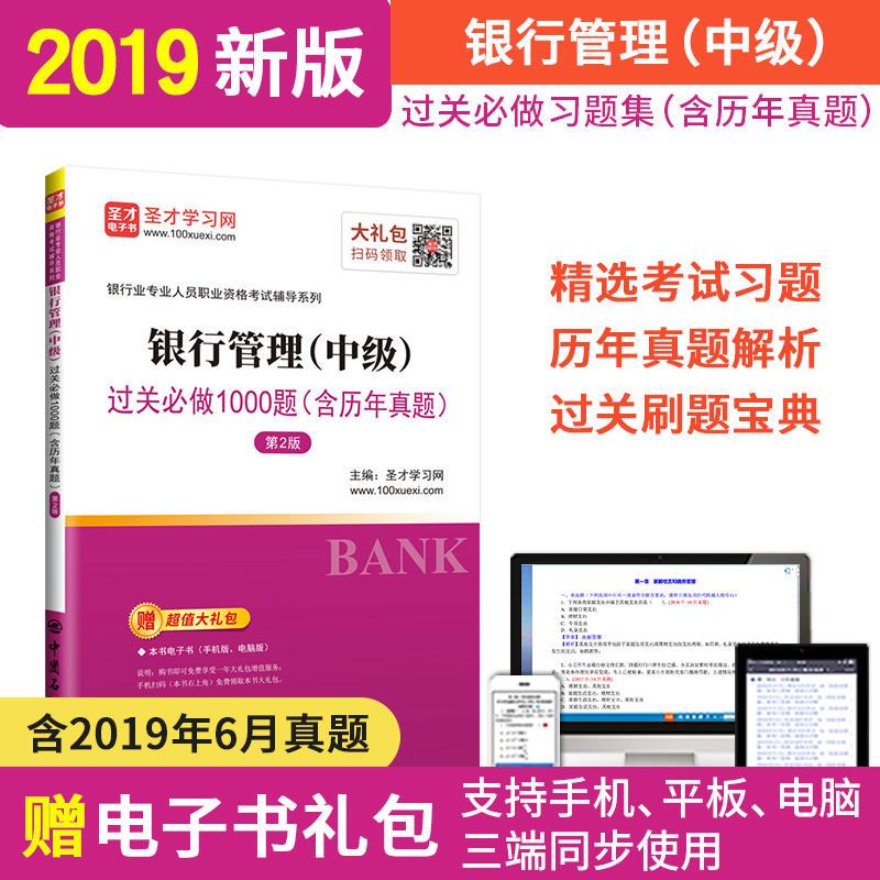 2020银行业专业人员职业资格考试辅导-银行管理(中级)过关必做1000题(含历年真题)第2版