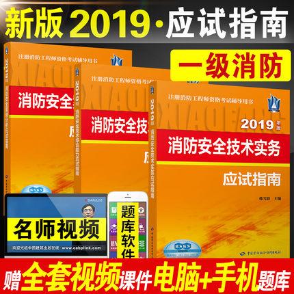 2020年一级注册消防工程师资格考试应试指南-技术综合能力+技术实务+案例分析(共3本)