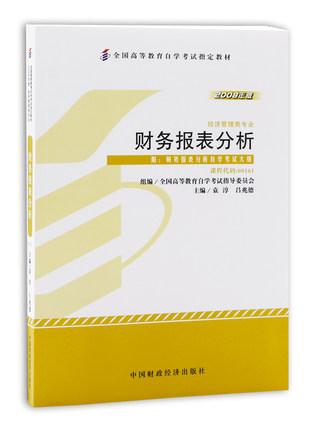00161 0161财务报表分析-自考教材(附考试大纲)袁淳2008年版