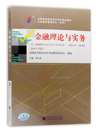 00150 0150金融理论与实务-自考教材(附考试大纲)2019年版