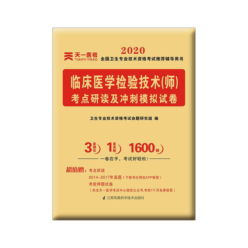2020临床医学检验技术(师)考点研读及冲刺模拟试卷-2020全国卫生专业技术资格考试推荐辅导用书(赠考前押题试卷)