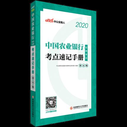中公2020中国农业银行招聘考试考点速记手册(第4版)