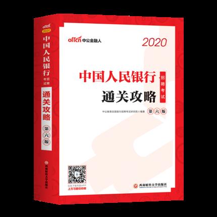 中公教育2020中国人民银行招聘考试通关攻略(第六版)