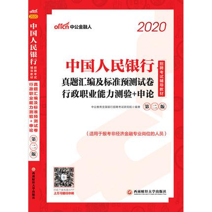 中公教育2020中国人民银行真题汇编及标准预测试卷-行政职业能力测验+申论(第二版)