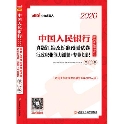中公教育2020中国人民银行招聘考试真题汇编及标准预测试卷-行政职业能力测验+专业知识(第二版)
