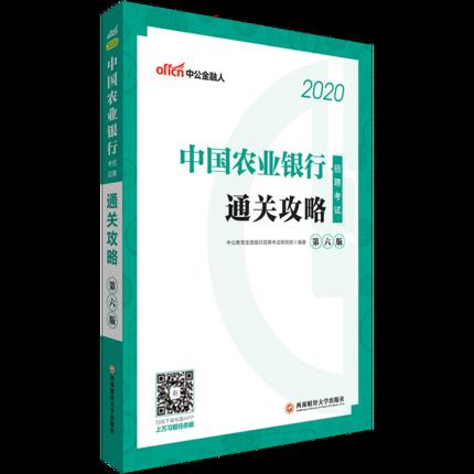 中公教育2020中国农业银行招聘考试通关攻略(第六版)