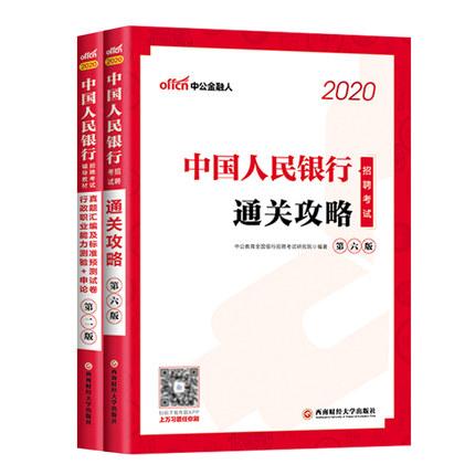 中公教育2020中国人民银行招聘考试通关攻略+真题汇编及标准预测试卷-行测+申论(共2本)