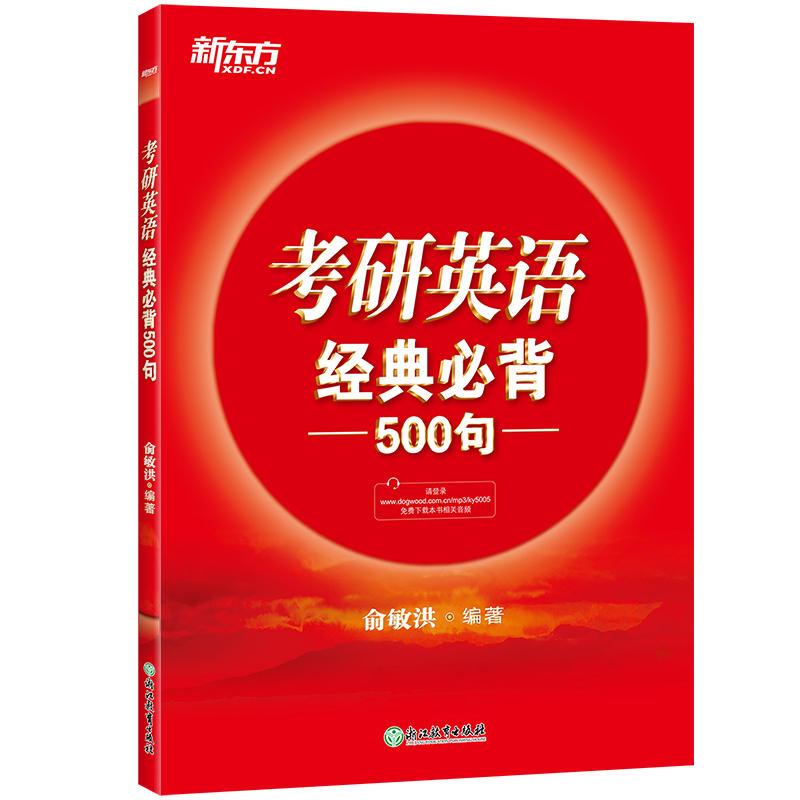 新东方2020考研英语经典必背500句(赠音频)