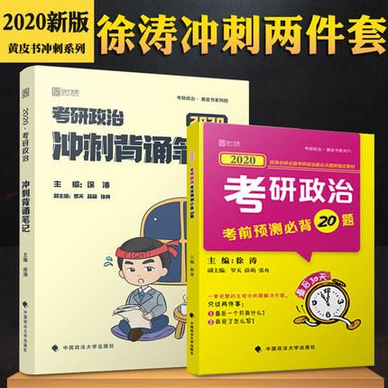 2020徐涛考研政治冲刺背诵笔记+考前预测必背20题(共2本)徐涛小黄书