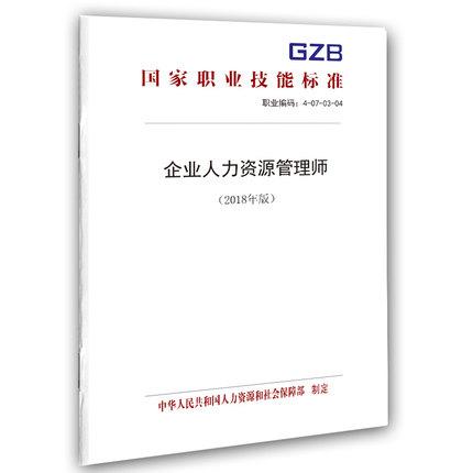 企业人力资源管理师(2019年版)国家职业技能标准