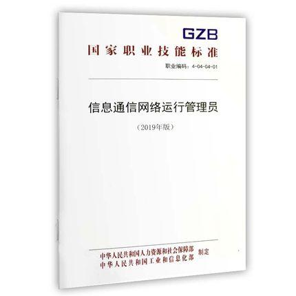 信息通信网络运行管理员(2019年版)国家职业技能标准