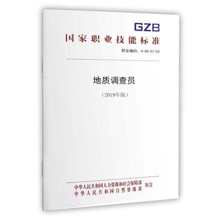 地质调查员(2019年版)国家职业技能标准