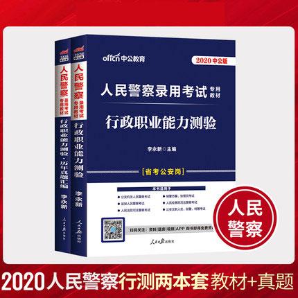2020人民警察录用考试教材+历年真题汇编-行政职业能力测验(共2本)