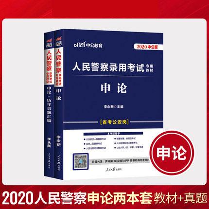 2020人民警察录用考试教材+历年真题汇编-申论(共2本)