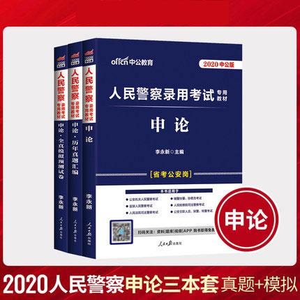 2020人民警察考试教材+历年真题汇编+全真模拟预测试卷-申论(共3本)