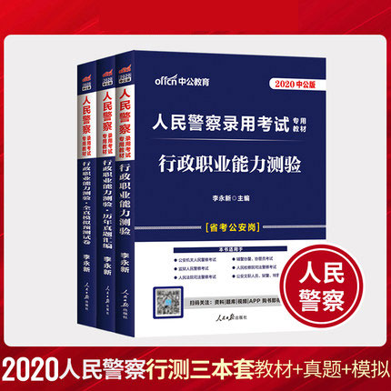 2020年人民警察录用考试教材+历年真题+全真模拟预测试卷-行政职业能力测验(共3本)