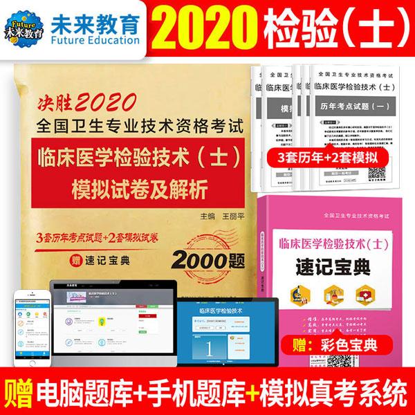 2020年临床医学检验技术(士)模拟试卷及解析-全国卫生专业技术资格考试(赠速记宝典)