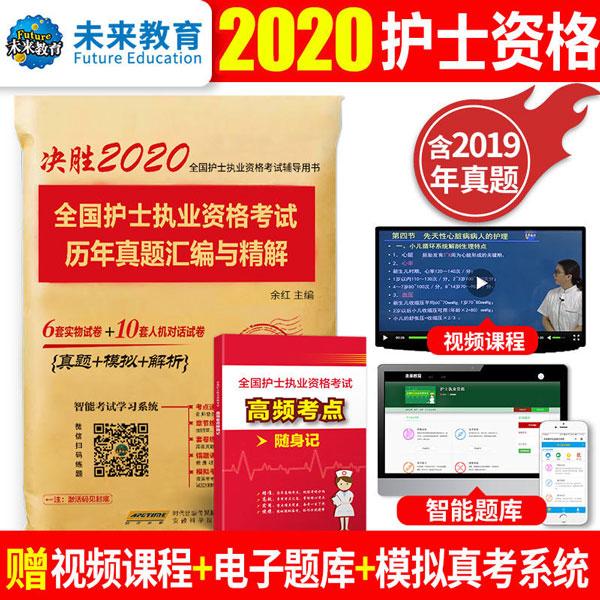 2020年全国护士执业资格考试历年真题汇编与精解(真题+模拟+解析)赠题库软件