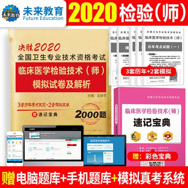 2020年临床医学检验技术(师)模拟试卷及解析-全国卫生专业技术资格考试用书(赠题库软件)