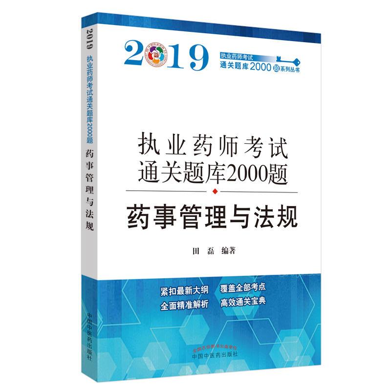 2019年执业药师资格考试通关题库2000题-药事管理与法规(高效通关宝典)