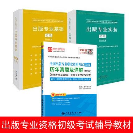 2019年初级出版专业资格考试教材+历年真题及详解-出版专业基础+出版专业实务(共3本)