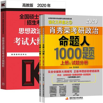 2020年肖秀荣考研政治命题人1000题+思想政治理论考试大纲解析(共3本)