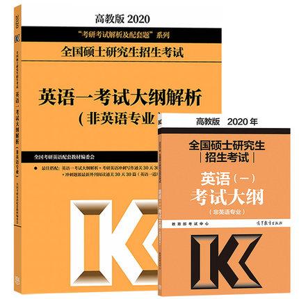 高教版2020年全国硕士研究生招生考试英语一考试大纲+考试大纲解析(共2本)非英语专业