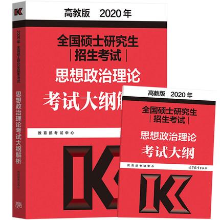 2020年全国硕士研究生招生考试思想政治理论考试大纲+政治大纲解析(共2本)