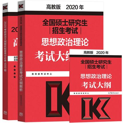 高教版2020年考研思想政治理论考试大纲+大纲解析+配套1000题(共3本)