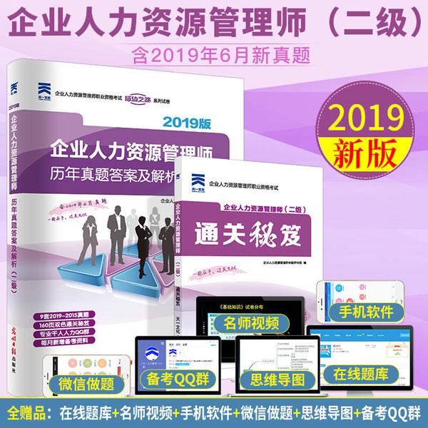 2019年企业人力资源管理师二级历年真题答案及解析(赠通关秘笈)含2019年6月真题