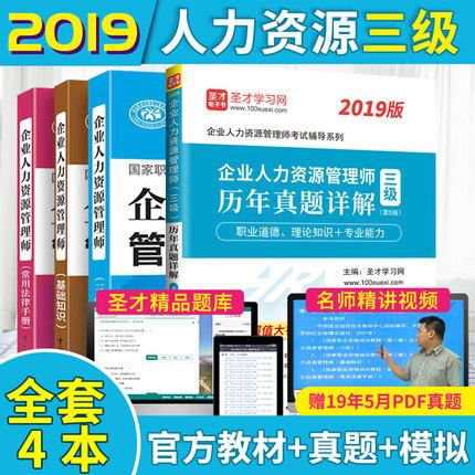 2019年企业人力资源管理师HR三级考试教材+历年真题详解(三级)共4本