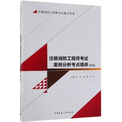 2019注册消防工程师考试案例分析考点精讲(第2版)
