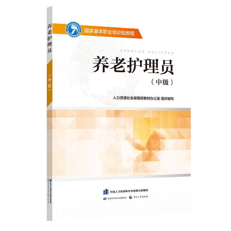 养老护理员(中级)国家基本职业培训包教程