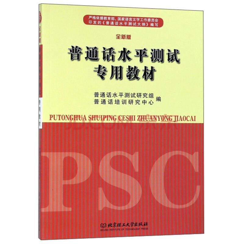 普通话水平测试专用教材(全新版)普通话水平考试指导用书