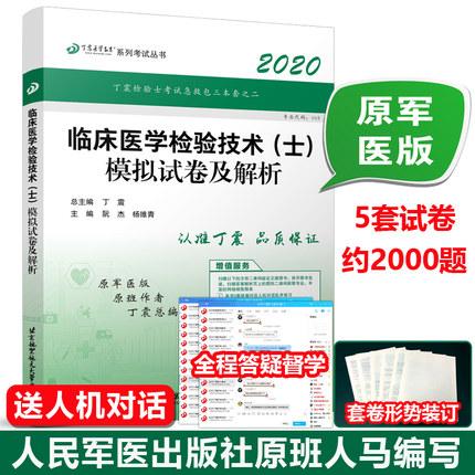 丁震2020临床医学检验技术(士)模拟试卷及解析-卫生专业技术资格考试用书(赠人机对话)原军医版