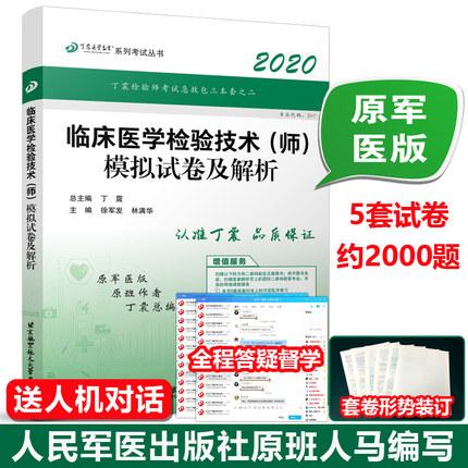 丁震2020临床医学检验技术(师)模拟试卷及解析-卫生专业技术资格考试用书(赠人机对话)原军医版