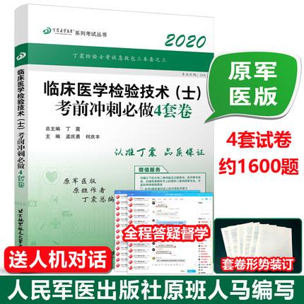 丁震2020临床医学检验技术(士)考前冲刺必做4套卷-卫生专业技术资格考试用书(赠人机对话)原军医版