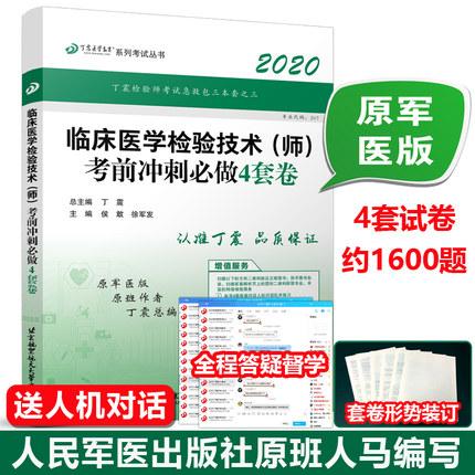 丁震2020临床医学检验技术(师)考前冲刺必做4套卷-卫生专业技术资格考试用书(赠人机对话)原军医版