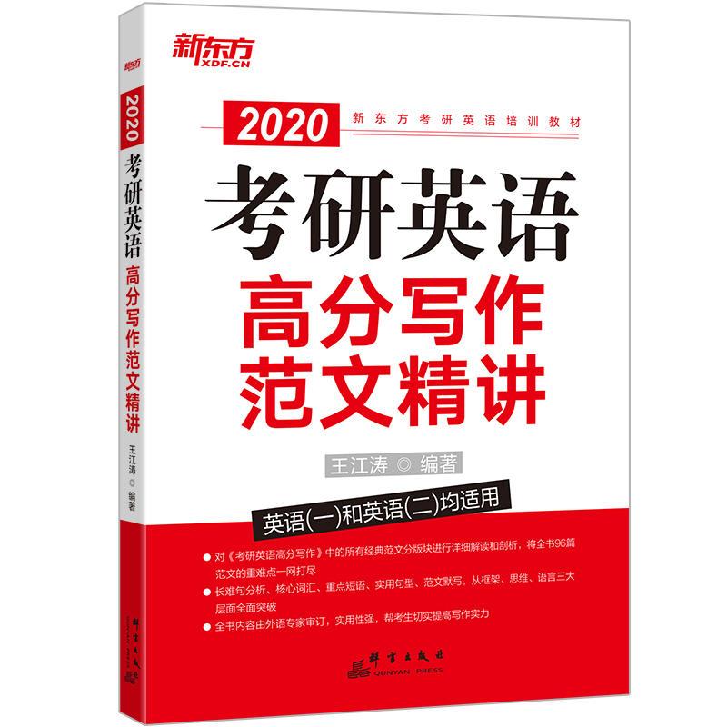 新东方2020考研英语高分写作范文精讲(英语一和英语二均适用)